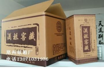 白酒纸箱包装加工,套盒郑州纸箱厂